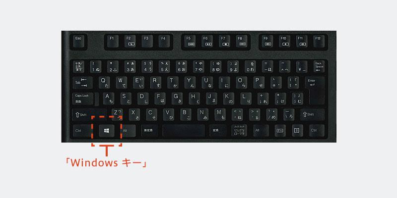 写真:「Windowsキー」とは? ショートカットキーとして使えば、8つの操作が簡単に