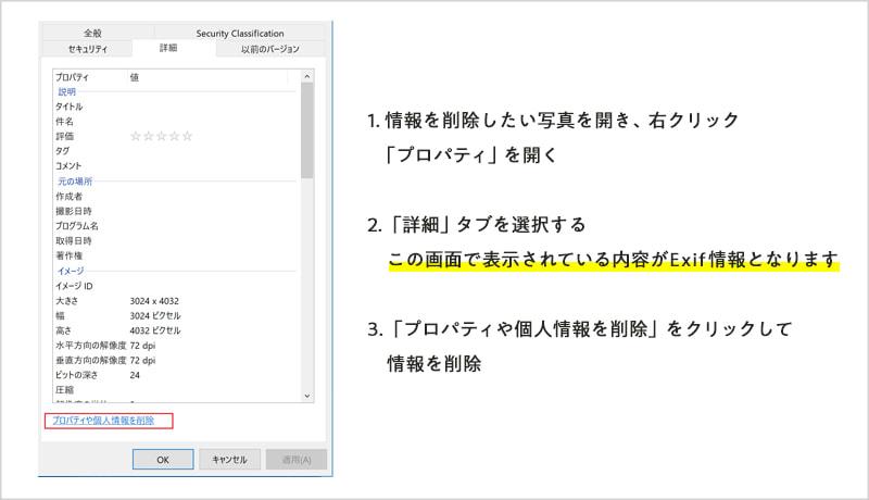 簡単!Windows でのExif削除方法