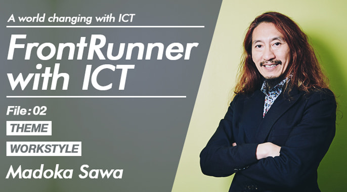 FrontRunner with ICT ~ICTで変わる未来~ 働き方編 澤円氏