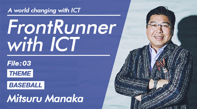 FrontRunner with ICT ~ICTで変わる未来~ 野球編 元東京ヤクルトスワローズ監督 真中満氏