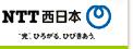 """NTT西日本 """"光""""。ひろがる。ひびきあう。"""