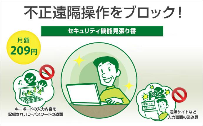 セキュリティ機能見張り番|フレッツ光公式|NTT西日本