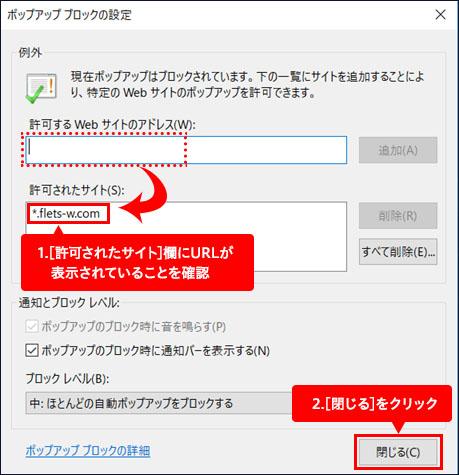 Windows10 削除 ポップアップ と アダル サイト
