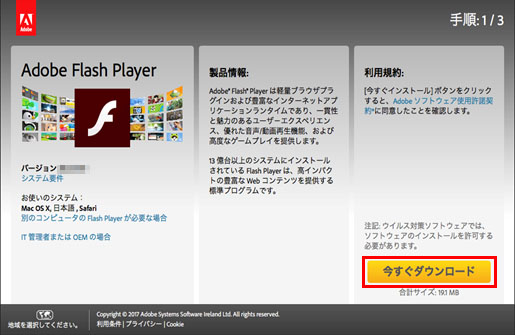 firefox flash 有効