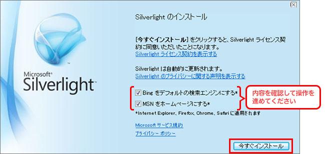 silverlight ってなんですか ネットの知恵袋 フレッツ光公式 ntt西日本