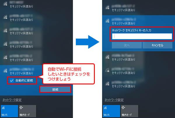 フレッツ 接続 ツール windows10